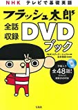 NHK テレビで基礎英語 フラッシュ太郎 全話収録DVDブック