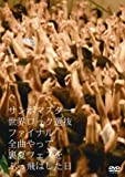 世界ロック選抜ファイナル 全曲やって裏夏フェスをぶっ飛ばした日[DVD]