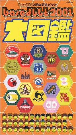 baseよしもと2001 大図鑑 [VHS]