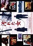汚れた女(マリア)[DVD]