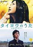 タイヨウのうた スタンダード・エディション[DVD]