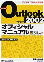 MS OUTLOOK2002 オフィシャルマニュアル (マイクロソフト公式解説書)