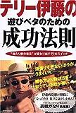 テリー伊藤 / テリー 伊藤 のシリーズ情報を見る