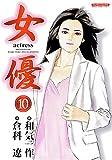 女優 (10)(完) (マンサンコミックス)