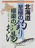 エッセイ&ガイド 渓流紀行 北海道至極の釣り、極楽のお湯