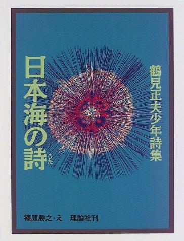 日本海の詩―鶴見正夫少年詩集 (詩の散歩道・PART2)の詳細を見る