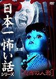 日本一怖い話シリーズ「恐怖の人形」 [DVD]