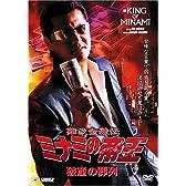 難波金融伝 ミナミの帝王 破産の葬列(Ver.53) [DVD]