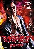 難波金融伝 ミナミの帝王 破産の葬列(Ver.53)[DVD]