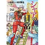 シャアの日常(7) (角川コミックス・エース)