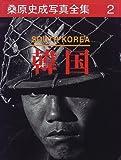 桑原史成写真全集〈第2巻〉韓国