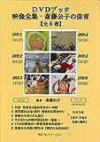 DVDブック 映像全集・斎藤公子の保育【全6巻】[ライブラリー版] (<DVD>)