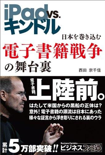 iPad VS. キンドル 日本を巻き込む電子書籍戦争の舞台裏 (ビジネスファミ通)の詳細を見る