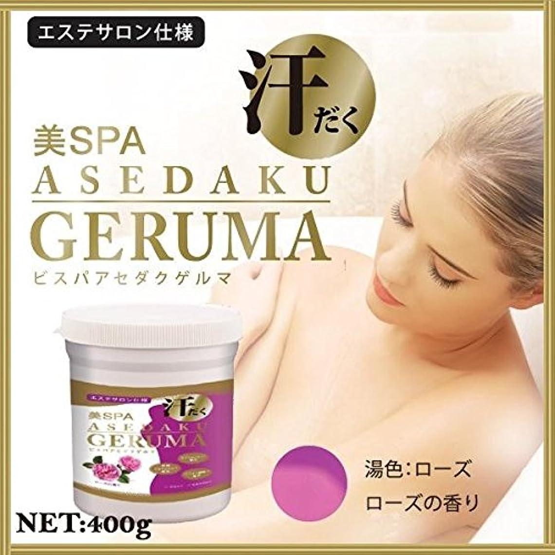 強打調子怖がらせるゲルマニウム入浴料 美SPA ASEDAKU GERUMA ROSE(ローズ) ボトル 400g