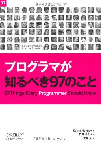 プログラマが知るべき97のことの詳細を見る