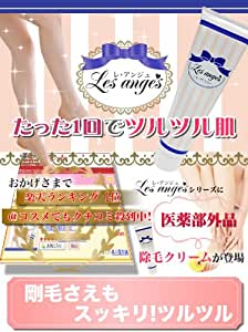 Les anges ~レ・アンジュ~ リムーバークリーム(薬用除毛クリーム)医薬部外品
