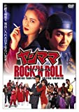 ヤンママ ROCK'N ROLL[DVD]