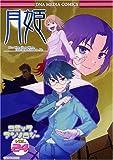 月姫コミックアンソロジー 24 (DNAメディアコミックス)