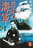 日本の海軍〈上〉誕生篇 (学研M文庫)
