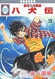 コミックス / あべ 美幸 のシリーズ情報を見る