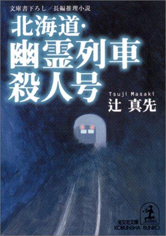 北海道・幽霊列車殺人号 (光文社文庫)の詳細を見る
