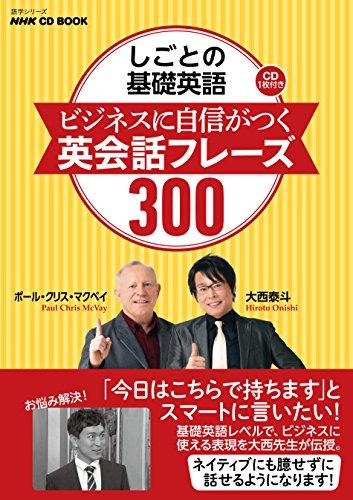[画像:NHK CD BOOK しごとの基礎英語 ビジネスに自信がつく 英会話フレーズ300 (語学シリーズ)]