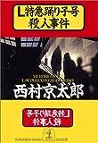 L特急踊り子号殺人事件 (光文社文庫)
