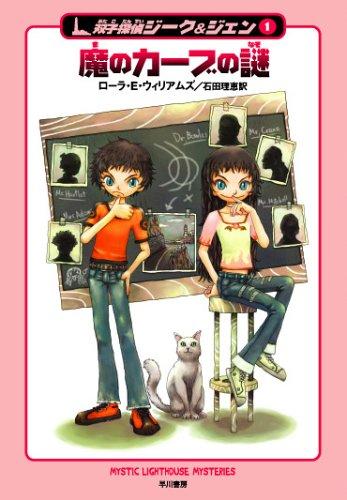 魔のカーブの謎―双子探偵ジーク&ジェン〈1〉 (ハリネズミの本箱)の詳細を見る