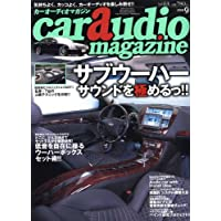 car audio magazine (カーオーディオマガジン) 2008年 09月号 [雑誌]