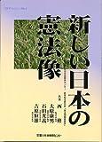 新しい日本の憲法像 (パラダイムシリーズ No. 9)