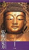 「メガネをかけたようにわかる」仏像の見方 (ポケットサライ) 画像