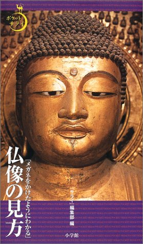 「メガネをかけたようにわかる」仏像の見方 (ポケットサライ)の詳細を見る