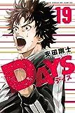DAYS(19) (週刊少年マガジンコミックス)