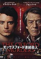 オックスフォード連続殺人 [DVD]