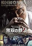 無双の鉄拳 [DVD]