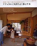 """ナチュラルに気持ちよく暮らす本―自分流の""""心地いい""""を見つけた人たちのライフスタイル (SEIBIDO MOOK) 画像"""
