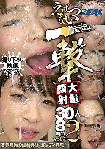 えげつない一撃大量顔射 30人8時間2 / REAL(レアル) [DVD]