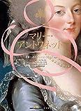 マリー・アントワネット:華麗な遺産がかたる王妃の生涯