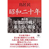 文庫 昭和二十年 第6巻: 首都防空戦と新兵器の開発 (草思社文庫)