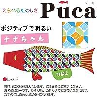 [徳永]室内用[鯉のぼり]えらべるたのしさ[puca]プーカ[ナナちゃん]レッド(S)[0.6m][日本の伝統文化][こいのぼり]