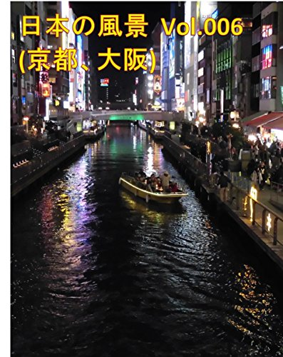 日本の風景  Vol.006の詳細を見る