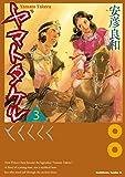ヤマトタケル(3) (角川コミックス・エース)