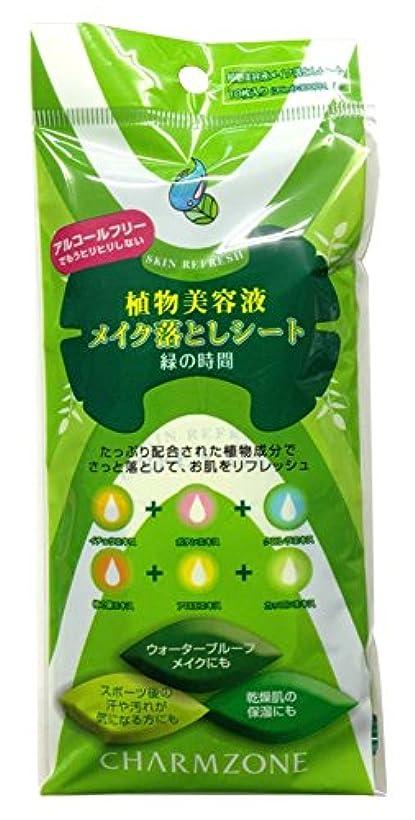 撤退一見賢明な植物美容液メイク落としシート 緑の時間 2個セット