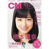 CM NOW (シーエム・ナウ) 2015年 11月号
