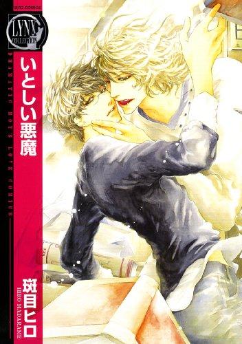 いとしい悪魔 (バーズコミックス リンクスコレクション)