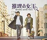 「推理の女王」Original Sound Track(DVD付)