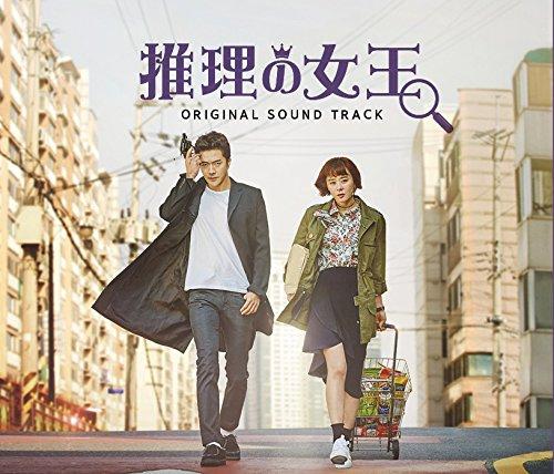 「推理の女王」Original Sound Track(DV...