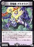 デュエルマスターズ新3弾/DMRP-03/18/R/忠験医 グスタスク