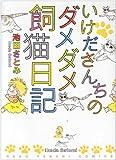いけださんちのダメダメ飼猫日記 / 池田 さとみ のシリーズ情報を見る