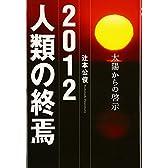 2012 人類の終焉―太陽からの啓示